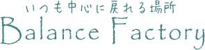 藤沢鎌倉のバランスファクトリー